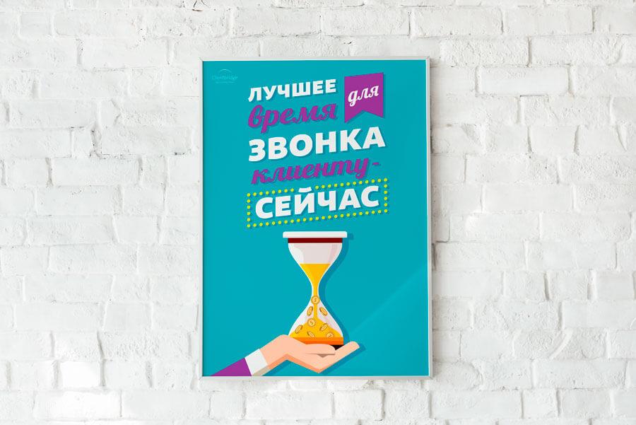 Плакаты и постеры для офиса